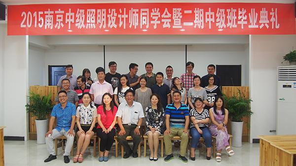 2015中级照明设计师(南京)毕业典礼